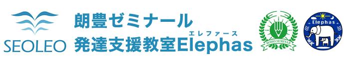 発達支援教室Elephas/エレファース