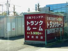 トランクルーム:町田_640