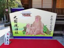 干支の猿_640