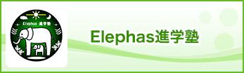 Elephas進学塾
