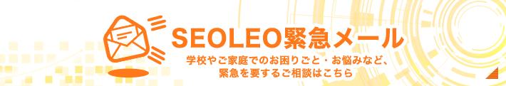 SEOLEO緊急メール